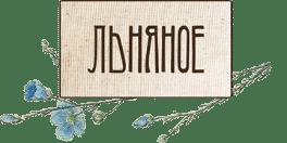Белорусский лен - лого Льняное ipad 114-114