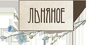 ЛЬНЯНОЕ Logo
