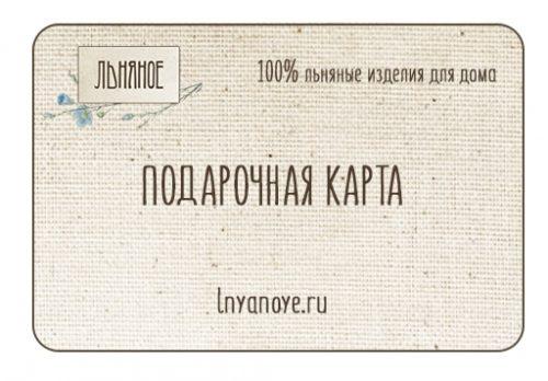 Подарочная карта магазин Льняное ру